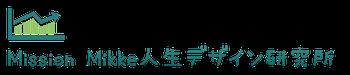 ミッション・ミッケ人生デザイン研究所